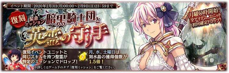 復刻ミッション『暗黒騎士団と英霊の守り手』の開始!