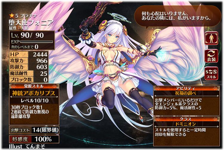 堕天使フォニアの第一覚醒クラスはドミニオンへと変わります。