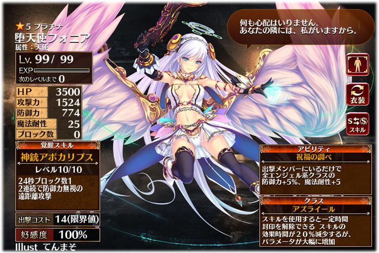 堕天使フォニアの第二覚醒クラスはアズライールへ派生します。