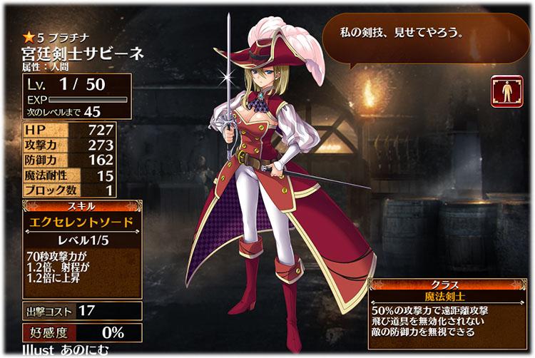 アイギス:宮廷剣士サビーネの初期クラスは魔法剣士、初期ステータスはこちらです。