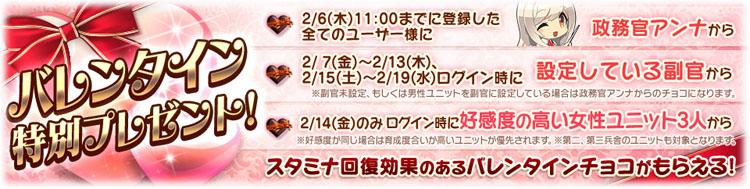 『バレンタインキャンペーン』の開始!