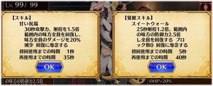 恋慕の神官戦士エクスのスキル覚醒前と後の比較図です。