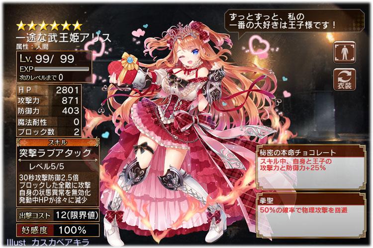 一途な武王姫アリスの第一覚醒クラスは拳聖に進化しますね。