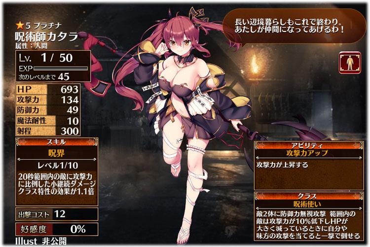 アイギス:呪術師カタラの初期クラスは呪術使い、初期ステータスはこちらです。