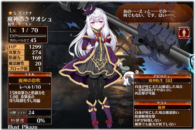 アイギス:魔神憑きサオシュの初期クラスは魔神、初期ステータスはこちらです。