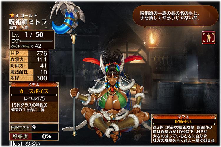 アイギス:呪術師ミトラの初期クラスは呪術使い、初期ステータスはこちらです。