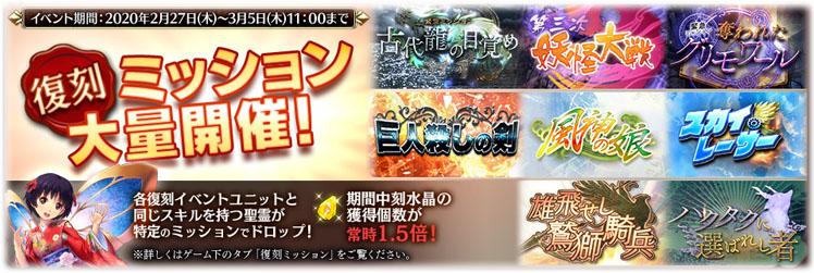 復刻ミッション『魔界武術大会』と大量イベント復刻開催!