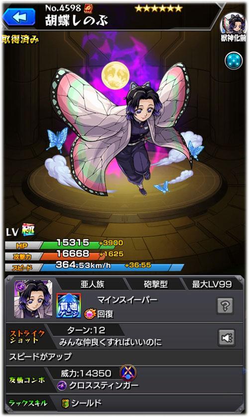 ★6胡蝶しのぶ(こちょうしのぶ)