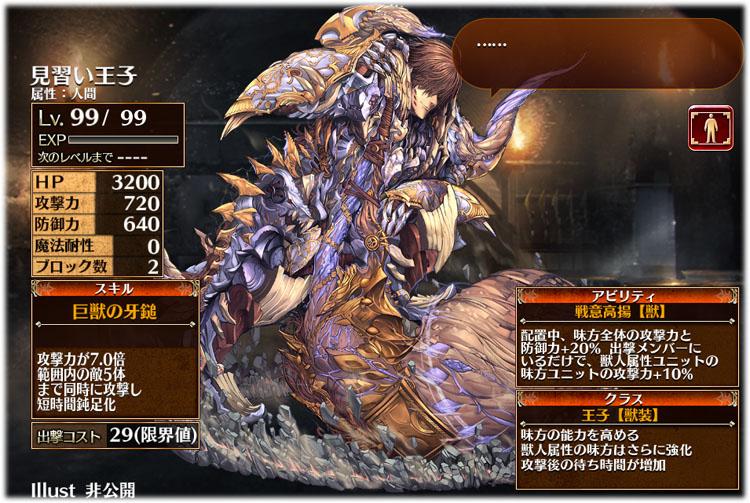 巨獣の大牙を砕きし者:王子【獣装】の最強スペックはこちらです。