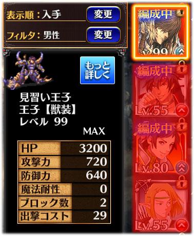 ベヒモス王子のステータス変化とドット絵はこちらですね。