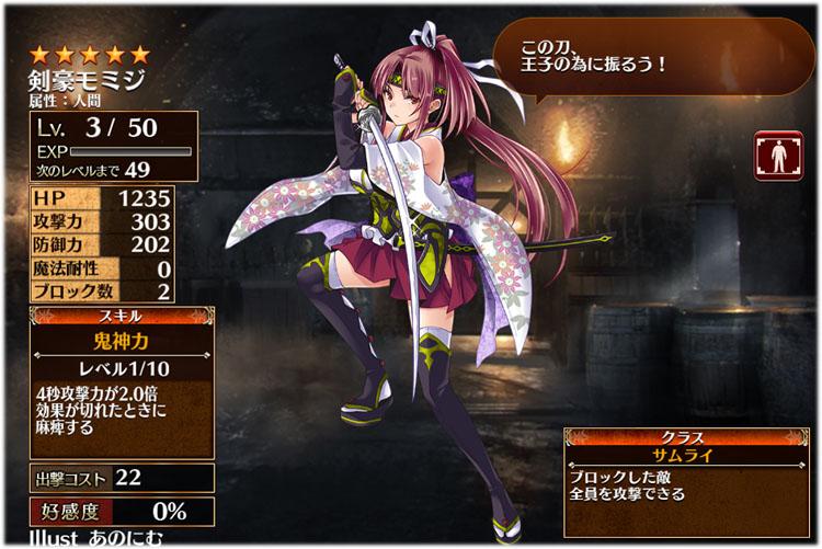 アイギス:剣豪モミジの初期クラスはサムライ、初期ステータスはこちらです。