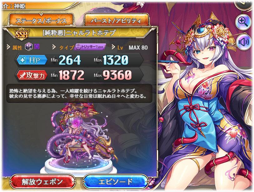 神姫:[純粋悪]ニャルラトホテプ