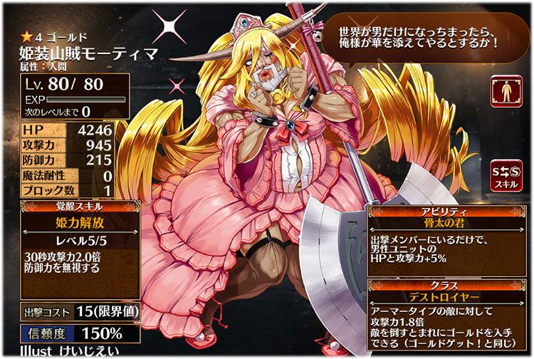姫装山賊モーティマの第一覚醒クラスはデストロイヤーですね。