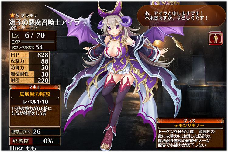 アイギス:迷子の悪魔召喚士アイラの初期クラスはデモンサモナー、初期ステータスはこちらです。