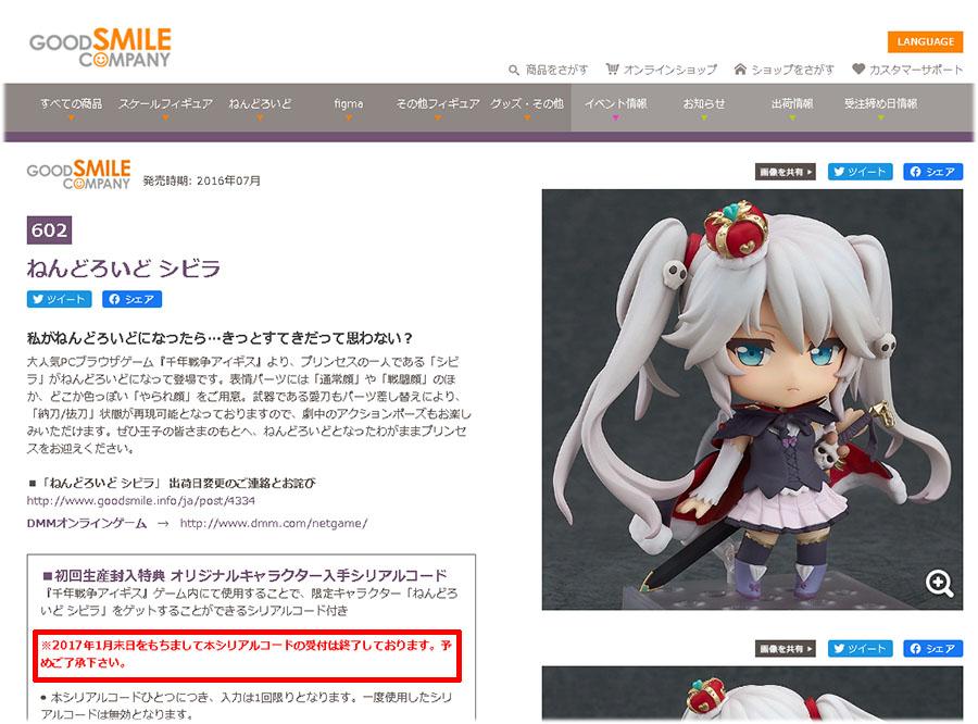 のかと思いましたがちょいと先に公式サイトの情報を見てみると