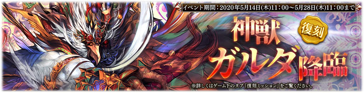 復刻大総力戦ミッション『神獣ガルダ降臨』の開始!