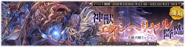復刻大総力戦ミッション『神獣エインヘリヤル降臨』の開始!