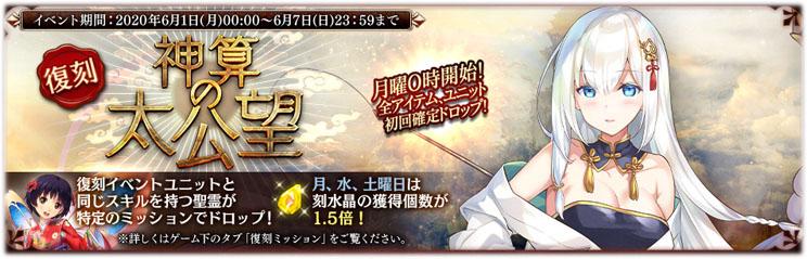 復刻ミッション『神算の太公望』の開始!