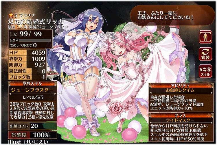 双花の結婚式リッカの第二覚醒はライドマスターに進化します。