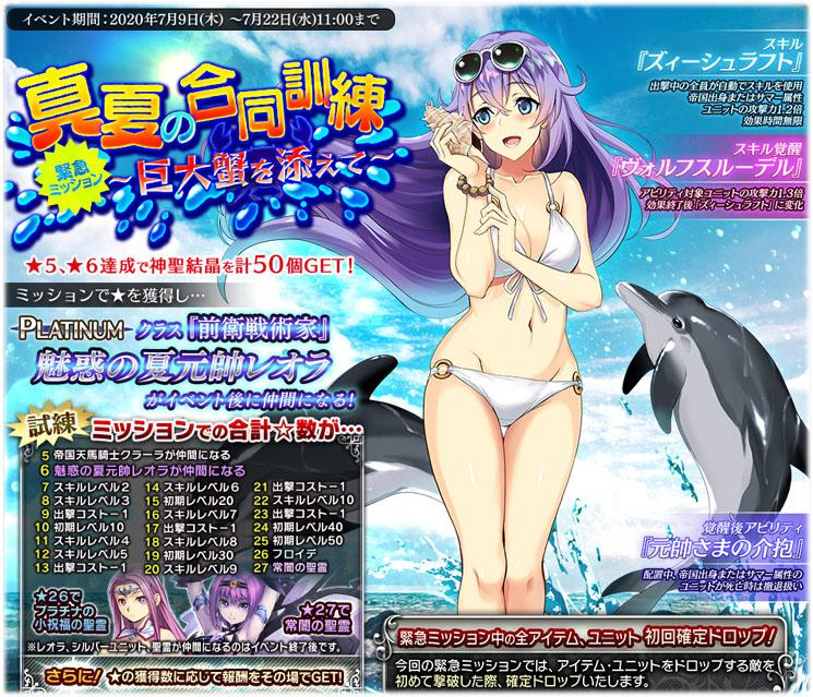 緊急ミッション『真夏の合同訓練 〜巨大蟹を添えて〜』の後半開始!