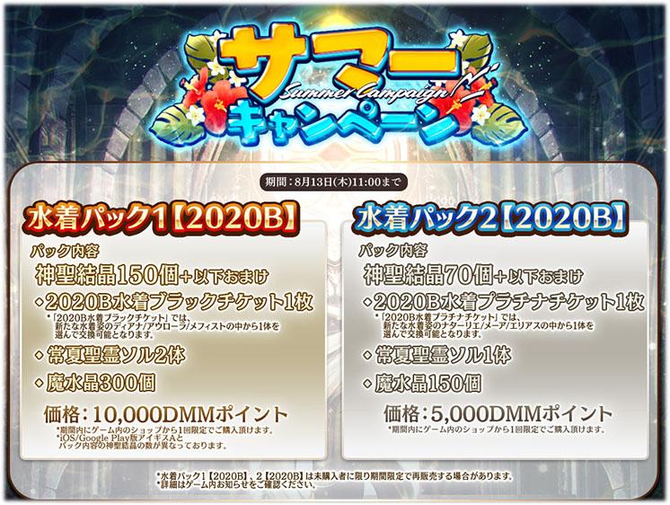 2020サマーキャンペーン第4弾の開始!