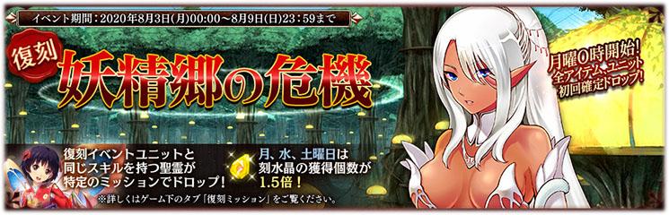 復刻ミッション『妖精郷の危機』の開始!