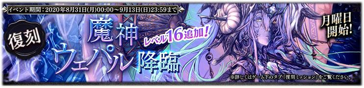 復刻魔神降臨ミッション『魔神ウェパル降臨』の開始!