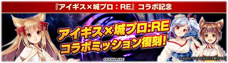 復刻ミッション『御城コラボミッション3種』開催!