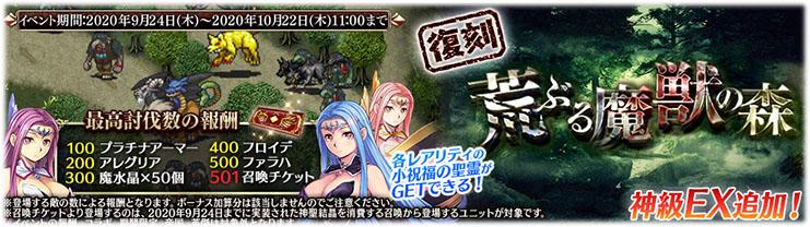 復刻大討伐ミッション『荒ぶる魔獣の森』の開始!