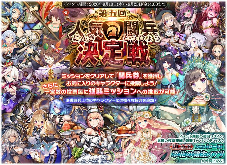 人気投票イベント『第五回人気闘兵決定戦』の開始!