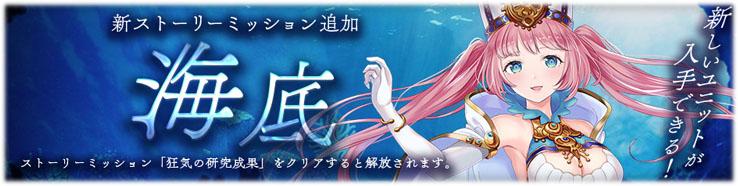 新ストーリーミッション『海底』を追加!