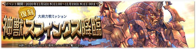 復刻大総力戦ミッション『神獣スフィンクス降臨』の開始!