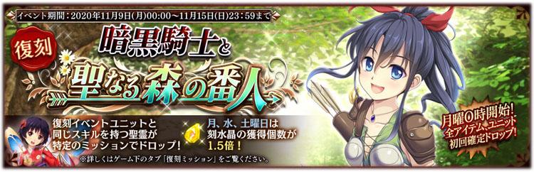 復刻ミッション『暗黒騎士と聖なる森の番人』の開始!