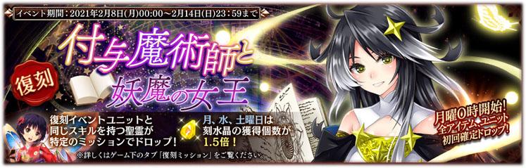 復刻ミッション『付与魔術師と妖魔の女王』の開始!