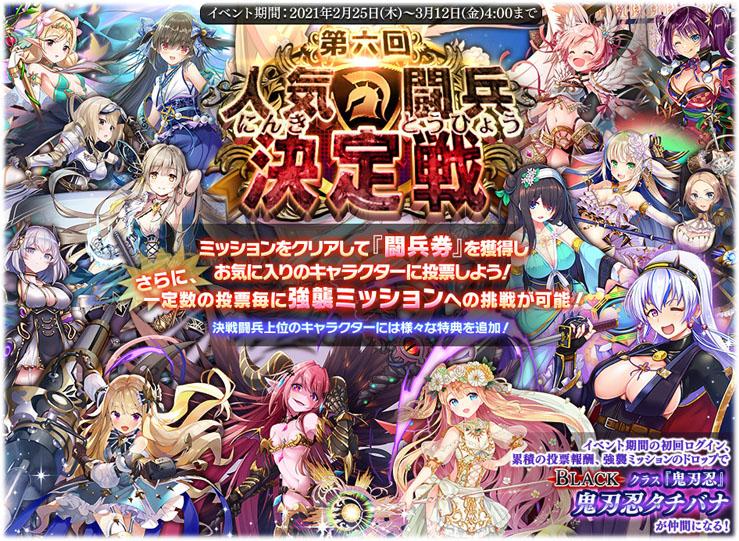 人気投票イベント『第六回人気闘兵決定戦』の開始!
