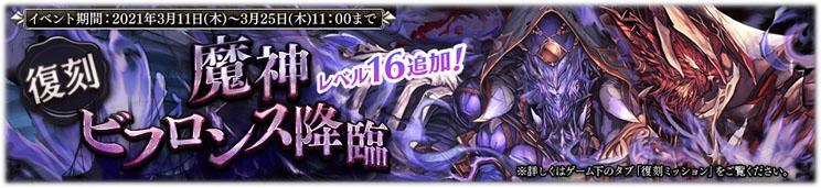 復刻魔神降臨ミッション『魔神ビフロンス降臨』の開始!