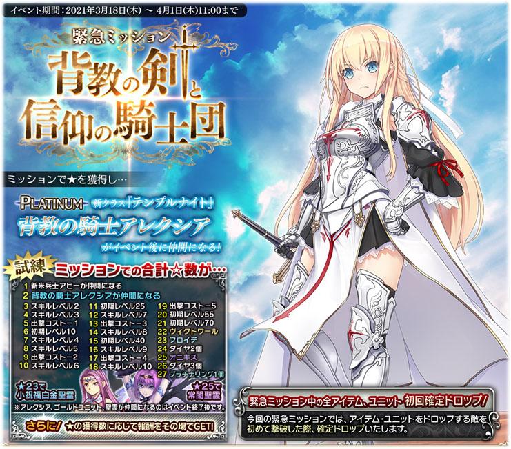 緊急ミッション『背教の剣と信仰の騎士団』の開始!