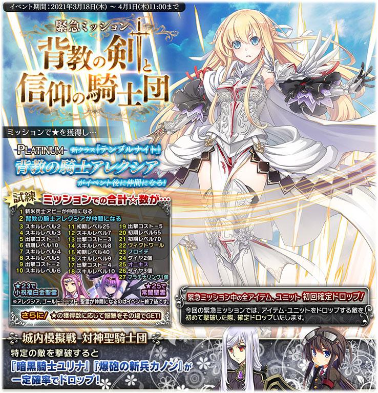緊急ミッション『背教の剣と信仰の騎士団』の後半開始!