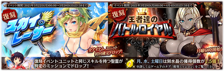 29日月曜より復刻ミッション『王者達のバトルロイヤル』の開始!