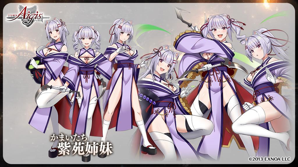 緊急ミッション【惑いの妖怪娘、夜を行く】にて、クラス「かまいたち」のレアリティプラチナユニット『かまいたち紫苑姉妹』を仲間にするチャンスです!