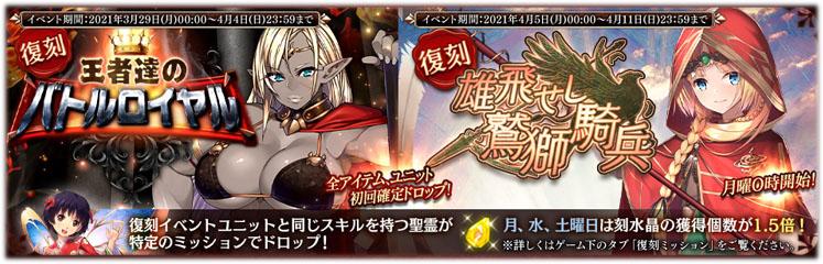 復刻ミッション『雄飛せし鷲獅騎兵』の開始!