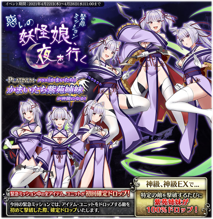 緊急ミッション『惑いの妖怪娘、夜を行く』の開始!