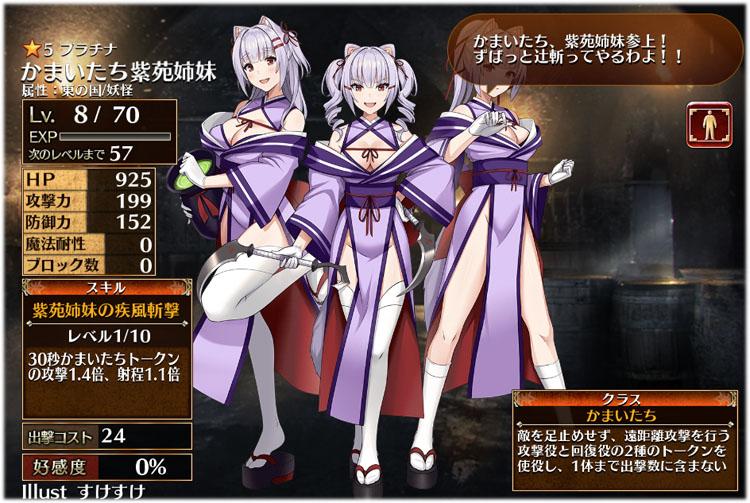 紫苑姉妹の初期クラスはかまいたち、初期ステータスはこちらです。
