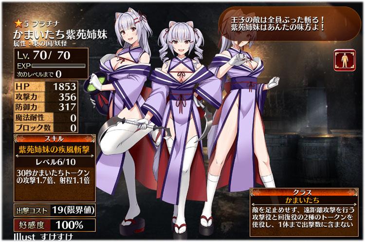 かまいたち紫苑姉妹の覚醒前最強スペックはこちらです。