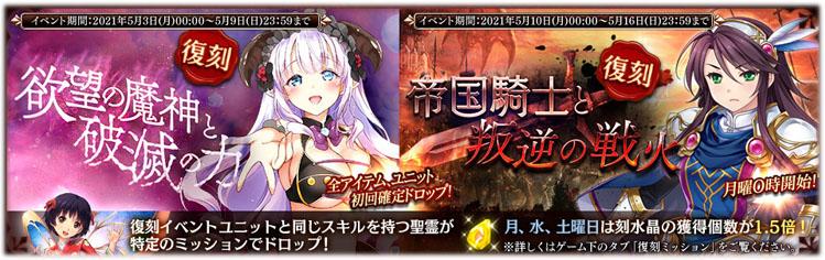 復刻ミッション『帝国騎士と叛逆の戦火』の開始!