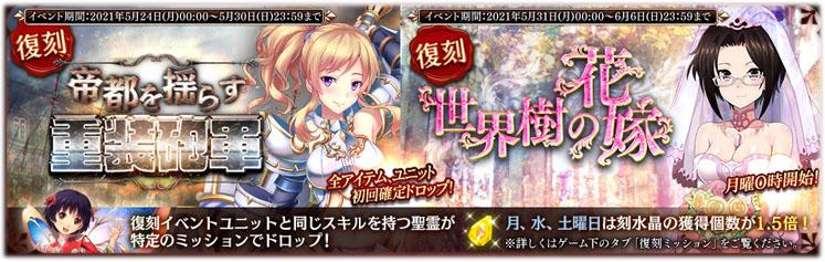 31日月曜より復刻ミッション『世界樹の花嫁』開催!
