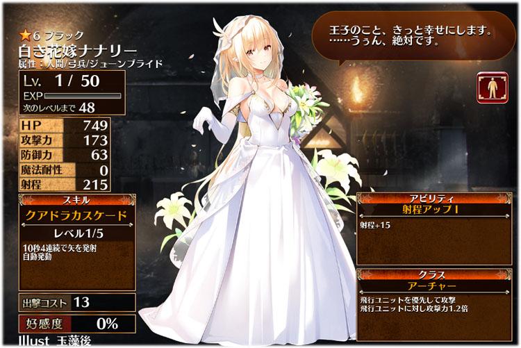 花嫁ナナリーの初期クラスはアーチャー、初期ステータスはこちらです。