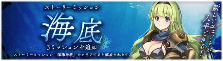 ストーリーミッション『海底』に新規ミッションを追加!