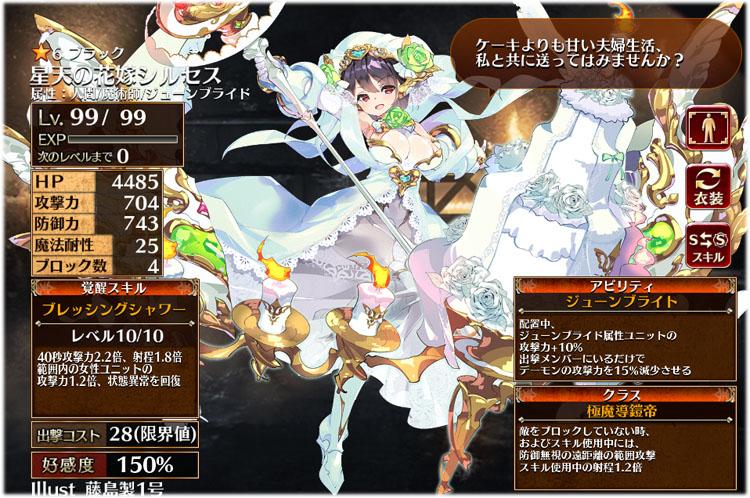 花嫁シルセスの第二覚醒クラスその1は極魔導鎧帝になります。