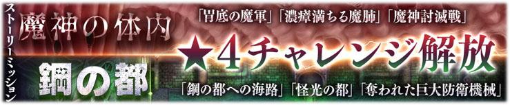ストーリーミッション『魔神の体内』『鋼の都』の一部ミッションに★4チャレンジを追加